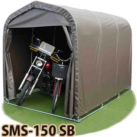 【送料無料!】南栄工業 マルチスペース SMS-150 SB 自転車・バイクなどの収納に!