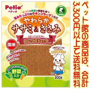 【ペット館】(株)ヤマヒサ やわらかササミ&SロングST野菜入200g 鶏ササミをたっぷり使用し、しっとり美味しく仕上げました。