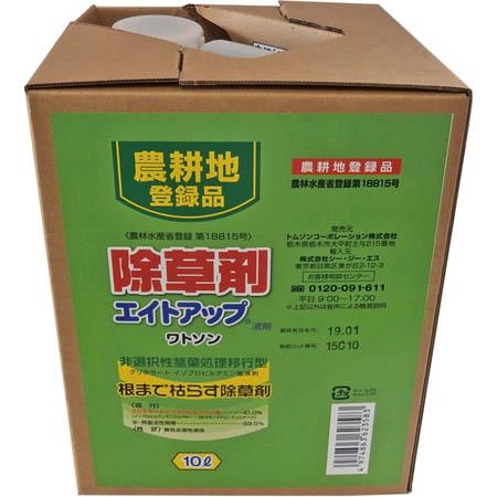 【送料無料!】除草剤 ワトソン エイトアップ 10L 根まで枯らす除草剤!