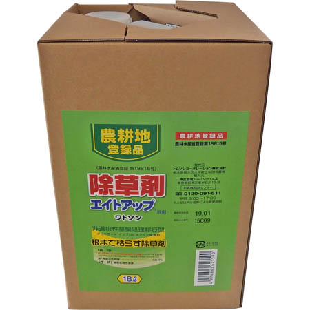 【送料無料!】除草剤 ワトソン エイトアップ 18L 根まで枯らす除草剤!