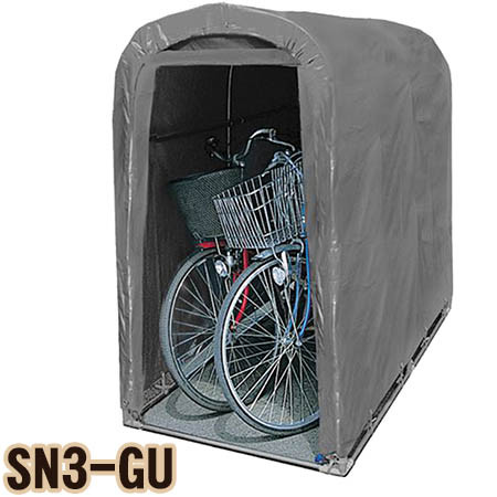 【送料無料!】南栄工業 サイクルハウス SN3-GU 一式 SN3-GU