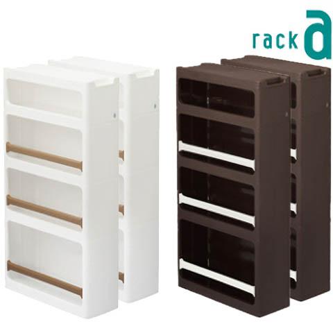 【送料無料!】サンカ ストランティー ラックARA-1210 ×2入りお家のすきまをスッキリ、おしゃれに2個積み重ねて使用できます