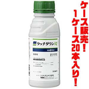 【送料無料!】シンジェンタジャパン 除草剤 タッチダウンIQ 500ml ×20入り一年生雑草から多年生雑草まで枯らすことができます