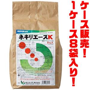 【送料無料!】保土谷UPL 殺虫剤 ネキリエースK 2Kg ×8入りさとうきびのハリガネムシ類防除に