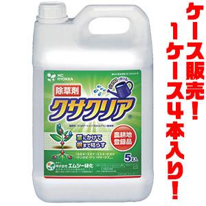 【送料無料!】エムシー緑化 除草剤 MC緑化 クサクリア 5L ×4入り葉や茎にかけて、根まで枯らします。