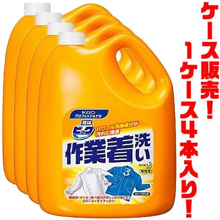 【送料無料!】KCMK(株) 液体ビッグ 作業着洗い ×4入り作業着・厨房着についた頑固な油汚れをしっかり落とす!