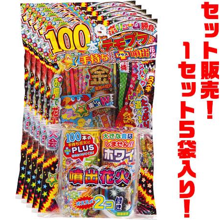 【送料無料!】若松屋 100本テモプラ 5個セット手持ち花火に噴出花火がプラス!