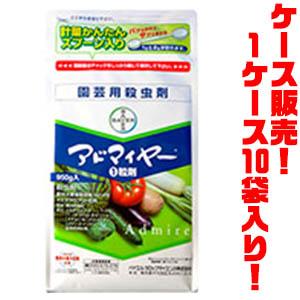【送料無料!】バイエルクロップサイエンス 殺虫剤 アドマイヤーI粒剤 950g ×10入り園芸用