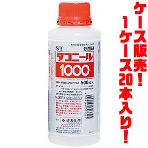 【送料無料!】住友化学 殺菌剤 ダコニール1000 500cc ×20入り広範囲の病害に有効