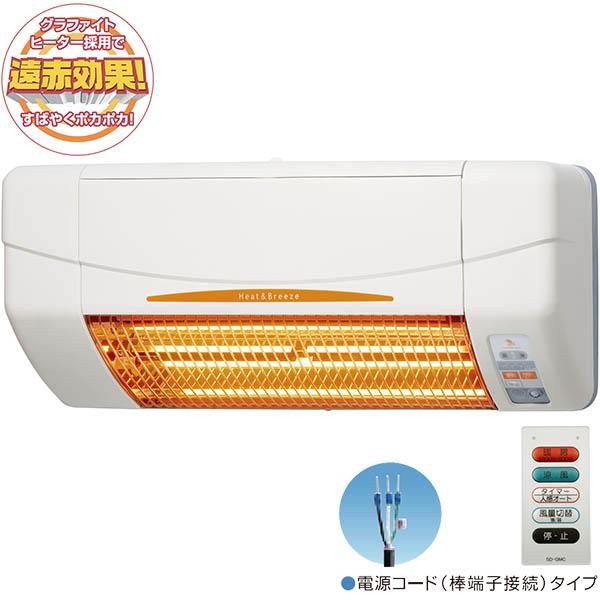 【送料無料!】高須産業 浴室用 涼風暖房機 防水仕様 SDG-1200GBMグラファイトヒーターの「遠赤効果」で瞬時に暖かに!