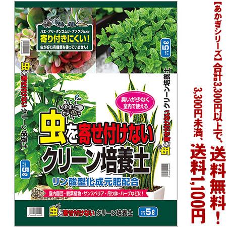 無料 条件付き送料無料 あかぎシリーズ 虫を寄せ付けないクリーン培養土 3 品質保証 5Lよりどり選んで 300円以上送料無料