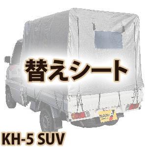 【送料無料!】南栄工業 軽トラ幌セット KH-5 SVU替えシ-ト