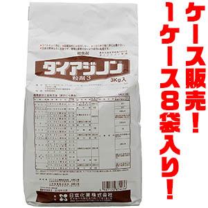 【送料無料!】日本化薬 殺虫剤 ダイアジノン粒剤3 3kg ×8入り