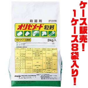 【送料無料!】Meiji Seikaファルマ オリゼメート粒剤 3kg ×8入り植物本来の防御システムを活性化させて殺菌!