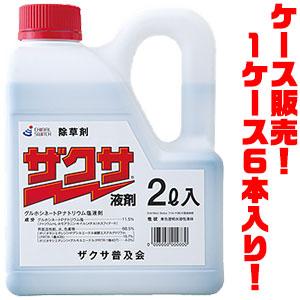 【送料無料!】Meiji Seikaファルマ 除草剤 ザクサ液剤 2L ×6入り高い除草効果、環境への影響が少ない。