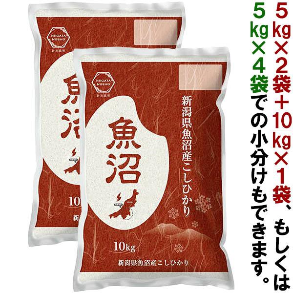 【送料無料!】新潟農商 魚沼産コシヒカリ 20kg こころいっぱい、おなかもいっぱい。30年度産
