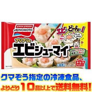 【冷凍食品 よりどり10品以上で送料無料】味の素 プリプリのエビシューマイ 12個入 156g電子レンジで簡単調理!