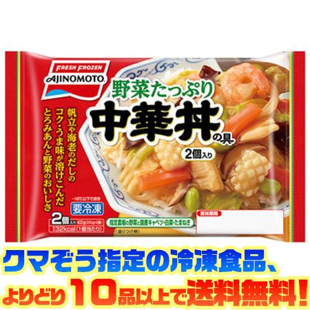 冷凍食品 よりどり10品以上で送料無料 入荷予定 オリジナル 味の素 野菜たっぷり中華丼の具 2個入電子レンジで簡単調理