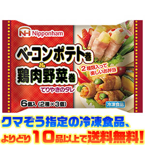 【冷凍食品 よりどり10品以上で送料無料】日本ハム ベーコンポテト巻&鶏肉野菜巻 96g電子レンジで簡単調理!