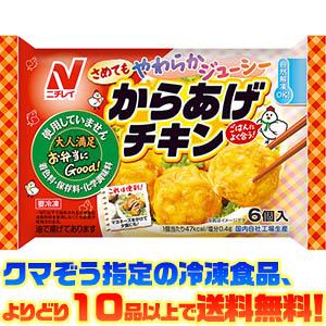 冷凍食品 休み よりどり10品以上で送料無料 ニチレイ 無料 からあげチキン 自然解凍でもおいしい