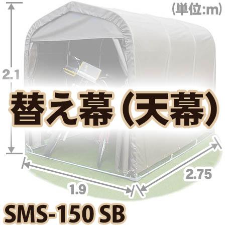 【送料無料!】南榮工業 マルチスペ-ス SMS150  SB 天幕