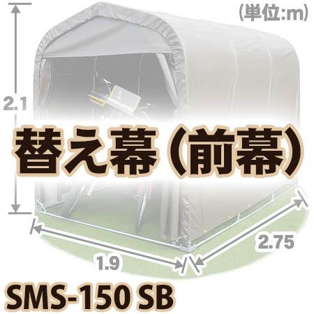 【送料無料!】南榮工業 マルチスペ-ス SMS150  SB 前幕