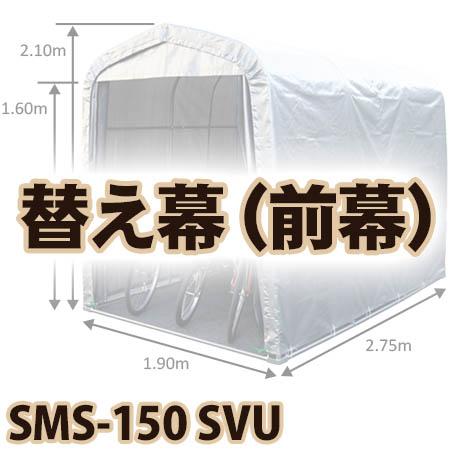 【送料無料!】南榮工業 マルチスペ-ス SMS150  SVU 前幕