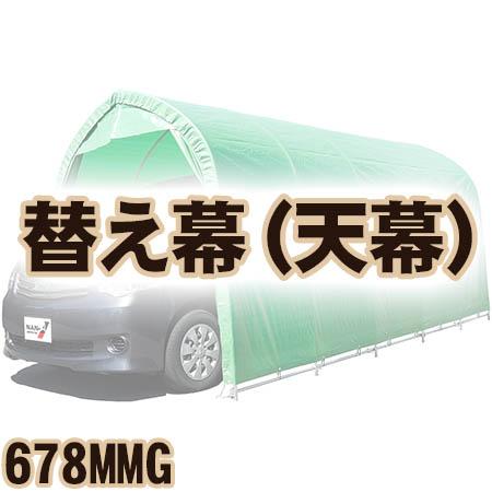 【送料無料!】南榮工業 埋込車庫 小型車用 替え幕(天幕) 678MMG