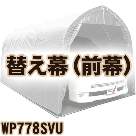 【送料無料!】南榮工業 ベース車庫 ミニバンタイプ用 替え幕(前幕) WP778MSVU