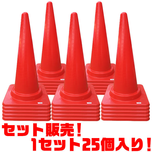 【送料無料!】カラーコーン H700赤 ×25入り