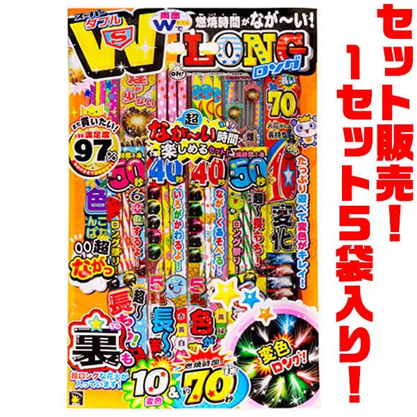 【送料無料!】オンダ LA-LL ダブルロングセット 5個セットなが~い時間楽しめるセット!