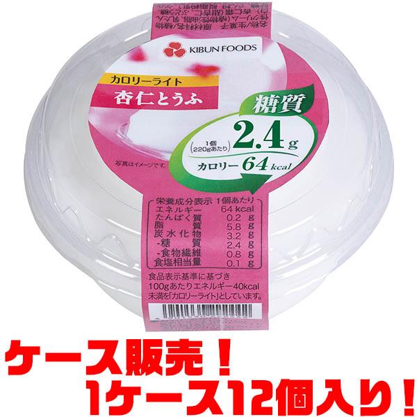 【送料無料!】紀文 カロリーライト杏仁豆腐 ×12入り糖質制限、カロリー制限のデザートに。