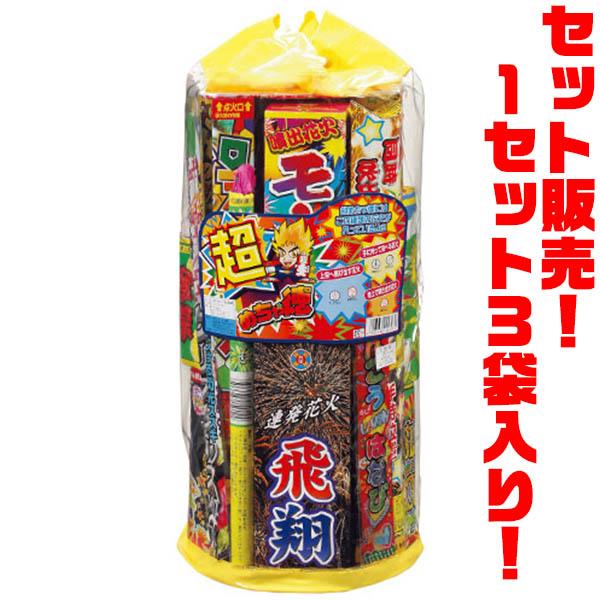 【送料無料!】若松屋 超めちゃ徳セット No5000 3個セットいろんな花火入ってます!