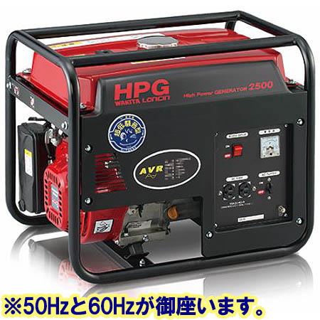 【送料無料!】ワキタ エンジン発電機 HPG2500レジャーやDIY、非常用電源などあらゆるシーンで大活躍!