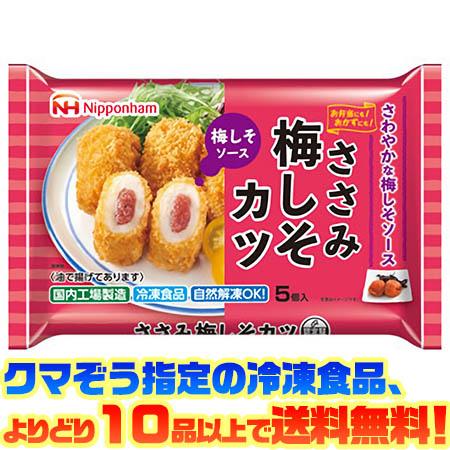 冷凍食品 よりどり10品以上で送料無料 日本ハム ささみ梅しそカツ 5個入り 110g 最新アイテム 自然解凍でもおいしい 売り出し