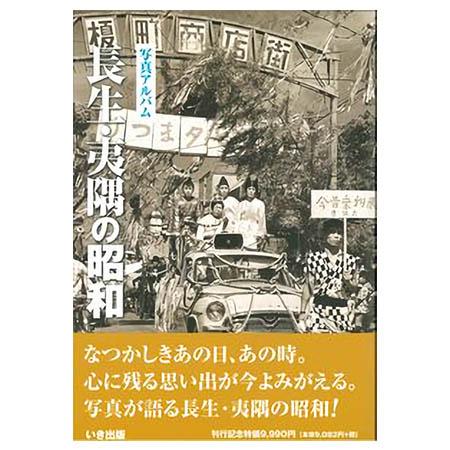 送料無料 本 いき出版 千葉県 トラスト 長生 写真アルバム 夷隅の昭和 ふるさとの昭和時代の思い出が600枚の写真でよみがえる 割引