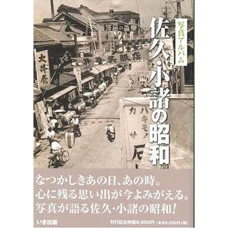 送料無料 本 通販 いき出版 長野県 小諸の昭和 佐久 定番キャンバス ふるさとの昭和時代の思い出が600枚の写真でよみがえる