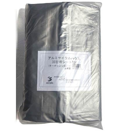 【送料無料!】アルミス サイクル替えシート TSV(国産) 3S型用国産長持ちターポリンシートの最高級品!