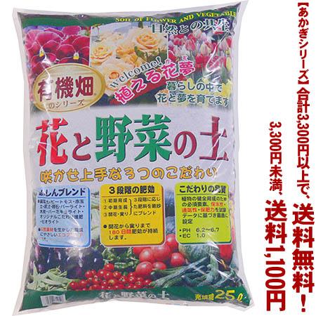 信用 条件付き送料無料 あかぎシリーズ 有機畑 花と野菜の土 メーカー在庫限り品 300円以上送料無料 25Lよりどり選んで 3