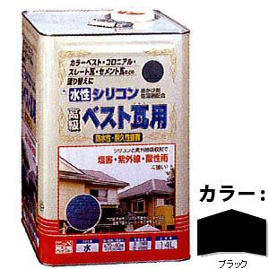 【送料無料!】ニッペ 水性シリコンベスト瓦用14L ブラック塩害・紫外線・酸性雨に強い、高級かわら屋根用塗料。