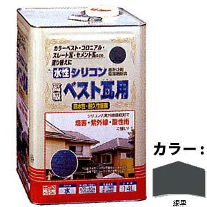【送料無料!】ニッペ 水性シリコンベスト瓦用14L 銀黒塩害・紫外線・酸性雨に強い、高級かわら屋根用塗料。