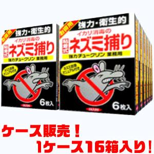 【送料無料!】イカリ消毒 強力粘着ねずみとりチュークリン業務用 6枚入り ×16入りお徳用!強力・衛生的