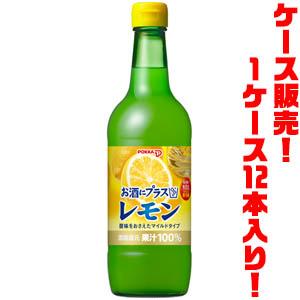 送料無料 ポッカ540mlお酒にプラス レモン ×12入り焼酎 ジン クリアランスsale 期間限定 ウォッカなどにプラス 家呑みのお供に最適 驚きの値段で