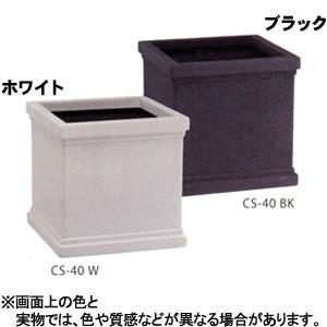 【送料無料!】大和プラ販 クラウンCS-40上質な質感で高級感のあるシリーズ!