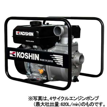 【送料無料!】8260 工進 4サイクルエンジンポンプ(最大吐出量:1050L/min)排ガス規制対応。パワーも従来品と同等。