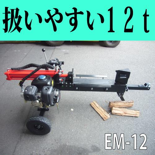 【送料無料!】12tエンジン薪割機 EM-12組立て完成後納品!到着後ガソリンを入れれば即使えます!