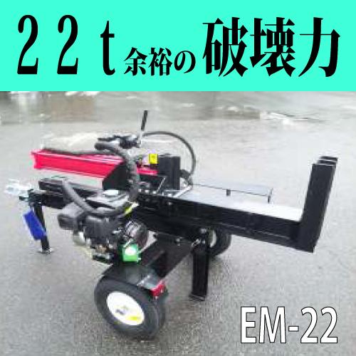 【送料無料!】22tエンジン薪割機 EM-22組立て完成後納品!到着後ガソリンを入れれば即使えます!