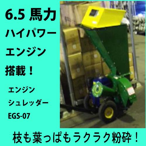 【送料無料!】エンジンシュレッダー EGS-07組立て完成後納品!到着後ガソリンを入れれば即使えます!