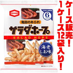 【!】亀田製菓 サラダホープ 海老しお味 80G ×12入り限定商品 新商品です!