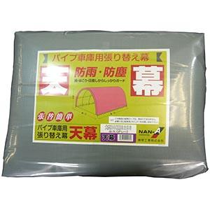【送料無料!】南榮工業 天幕 ベース車庫大型BOX用(3256UGR) 車庫用天幕